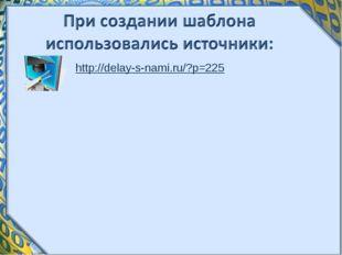 http://delay-s-nami.ru/?p=225