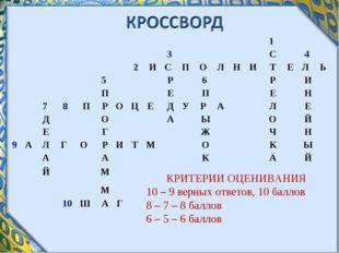 КРИТЕРИИ ОЦЕНИВАНИЯ 10 – 9 верных ответов, 10 баллов 8 – 7 – 8 баллов 6 – 5 –