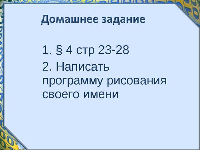 1. § 4 стр 23-28 2. Написать программу рисования своего имени