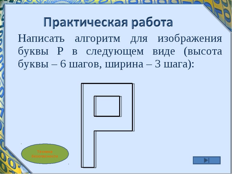 Написать алгоритм для изображения буквы Р в следующем виде (высота буквы – 6...