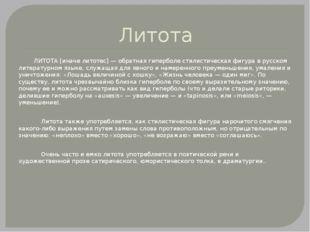 Литота ЛИТОТА [иначе литотес] — обратная гиперболе стилистическая фигура в ру