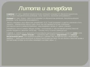 Литота и гипербола Гиперболой (от греч. hуреrbо1е преувеличение, излишек) наз