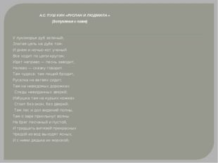 А.С. ПУШКИН «РУСЛАН И ЛЮДМИЛА » (Вступление к поэме)  У лукоморья дуб зелен