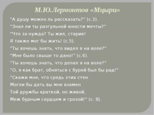 """М.Ю.Лермонтов «Мцыри» """"А душу можно ль рассказать?"""" (с.3). """"Знал ли ты разгул"""