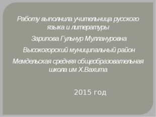 Работу выполнила учительница русского языка и литературы Зарипова Гульнур Му