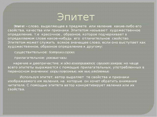 Эпитет Эпитет – слово, выделяющее в предмете или явление какие-либо его свойс...