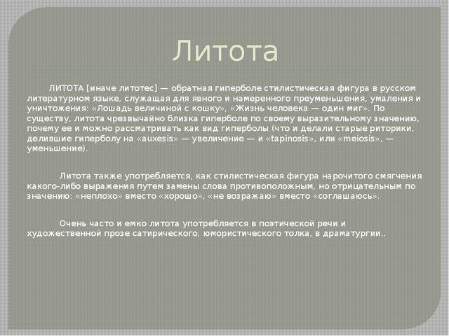 Литота ЛИТОТА [иначе литотес] — обратная гиперболе стилистическая фигура в ру...