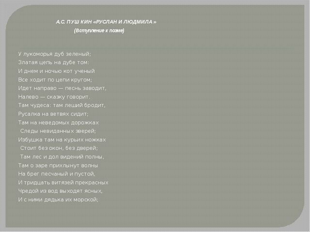 А.С. ПУШКИН «РУСЛАН И ЛЮДМИЛА » (Вступление к поэме)  У лукоморья дуб зелен...