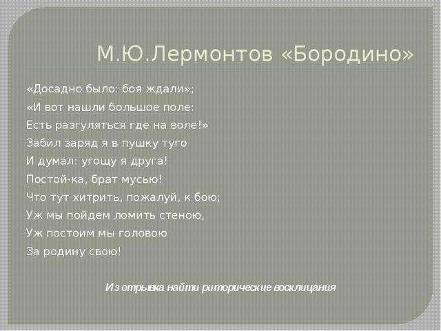М.Ю.Лермонтов «Бородино» «Досадно было: боя ждали»; «И вот нашли большое поле...