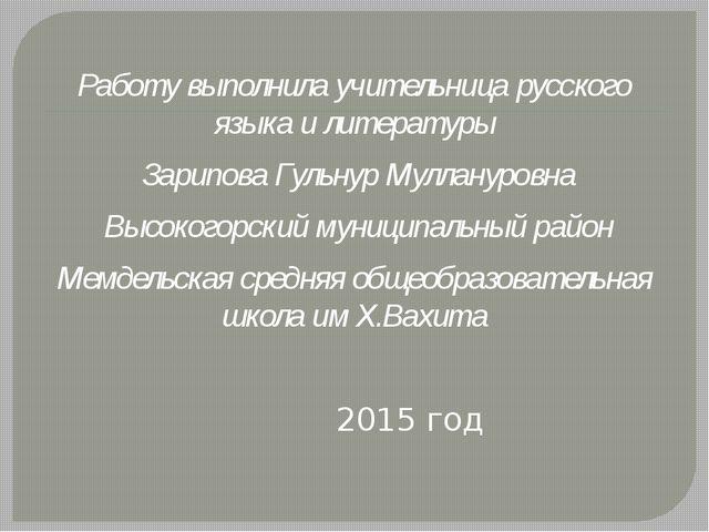 Работу выполнила учительница русского языка и литературы Зарипова Гульнур Му...