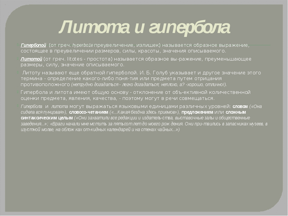 Литота и гипербола Гиперболой (от греч. hуреrbо1е преувеличение, излишек) наз...
