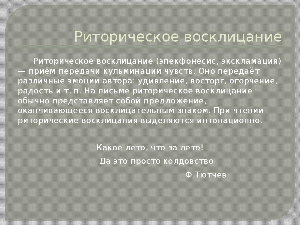 Риторическое восклицание Риторическое восклицание (эпекфонесис, экскламация)...