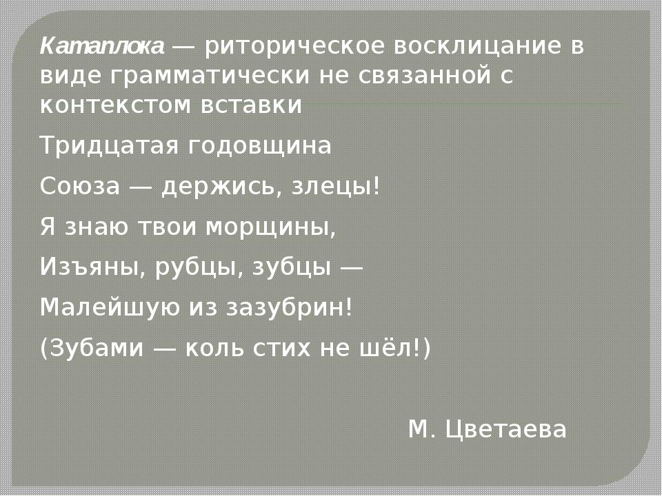 Катаплока — риторическое восклицание в виде грамматически не связанной с кон...