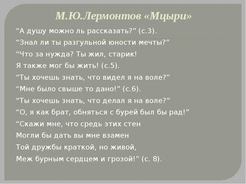 """М.Ю.Лермонтов «Мцыри» """"А душу можно ль рассказать?"""" (с.3). """"Знал ли ты разгул..."""