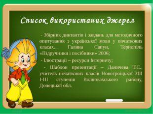 - Збірник диктантів і завдань для методичного опитування з української мови