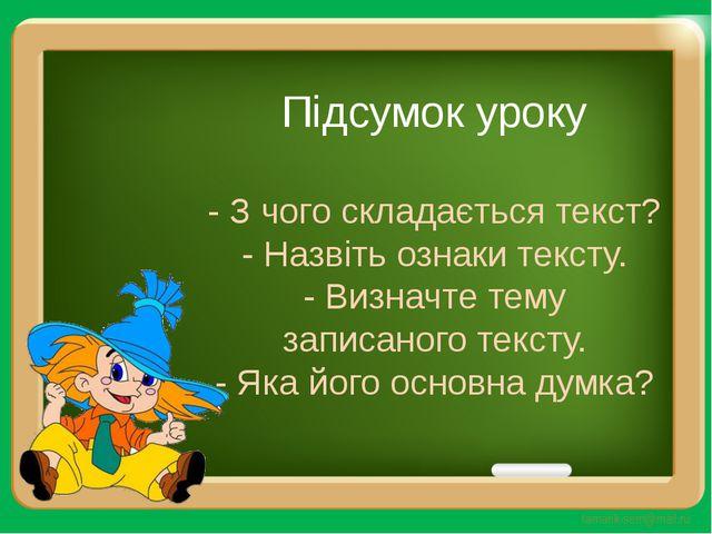 Підсумок уроку - З чого складається текст? - Назвіть ознаки тексту. - Визначт...