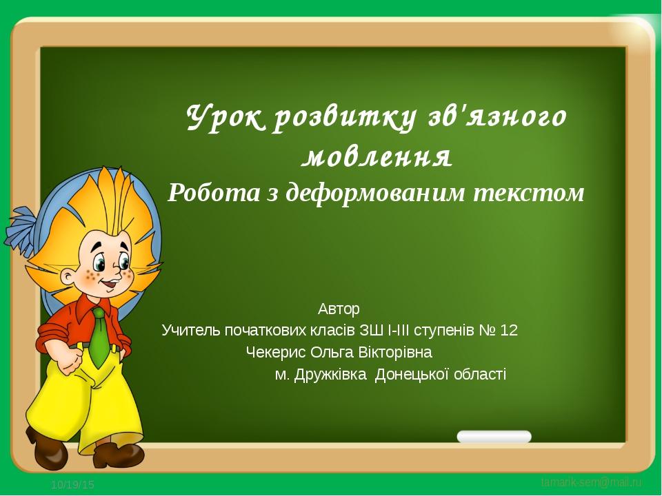 Урок розвитку зв'язного мовлення Робота з деформованим текстом Автор Учитель...