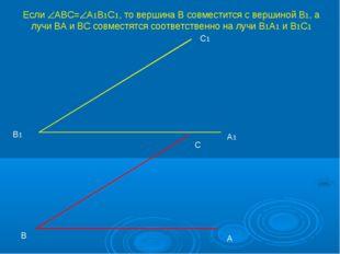 А В С А1 С1 В1 Если АВС=А1В1С1, то вершина В совместится с вершиной В1, а л