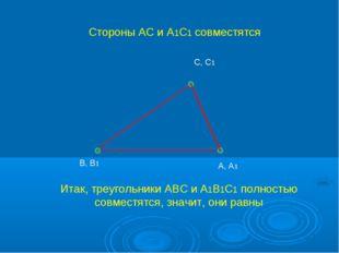 А, А1 С, С1 В, В1 Стороны АС и А1С1 совместятся Итак, треугольники АВС и А1В1