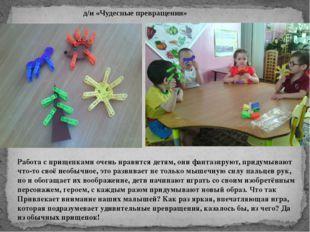 Работа с прищепками очень нравится детям, они фантазируют, придумывают что-то