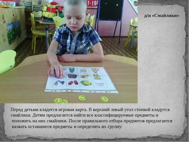 д/и «Смайлики» Перед детьми кладется игровая карта. В верхний левый угол стоп...