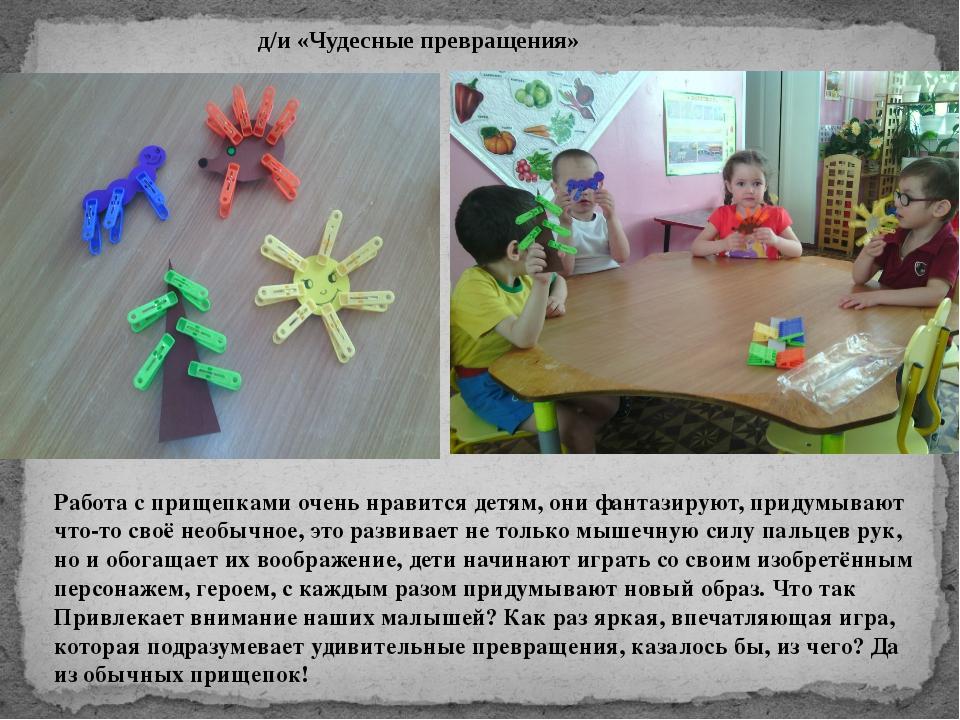 Работа с прищепками очень нравится детям, они фантазируют, придумывают что-то...