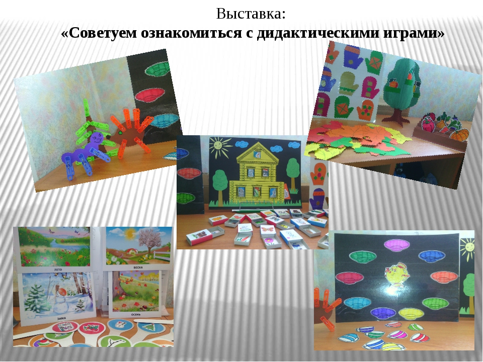 Выставка: «Советуем ознакомиться с дидактическими играми»