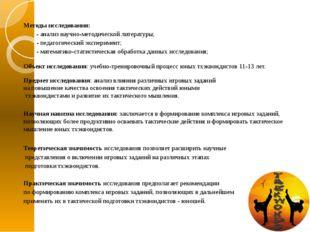 Методы исследования: - анализ научно-методической литературы; - педагогическ