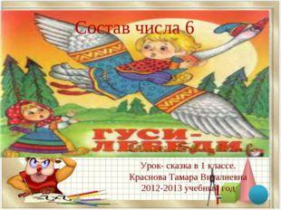 Состав числа 6 Урок- сказка в 1 классе. Краснова Тамара Виталиевна 2012-2013