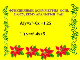 А)y=x2+6х +1,25 Ә) y=x2-4х+5