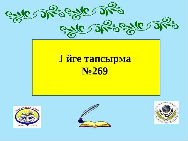 Үйге тапсырма №269