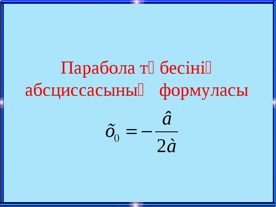 Парабола төбесінің абсциссасының формуласы
