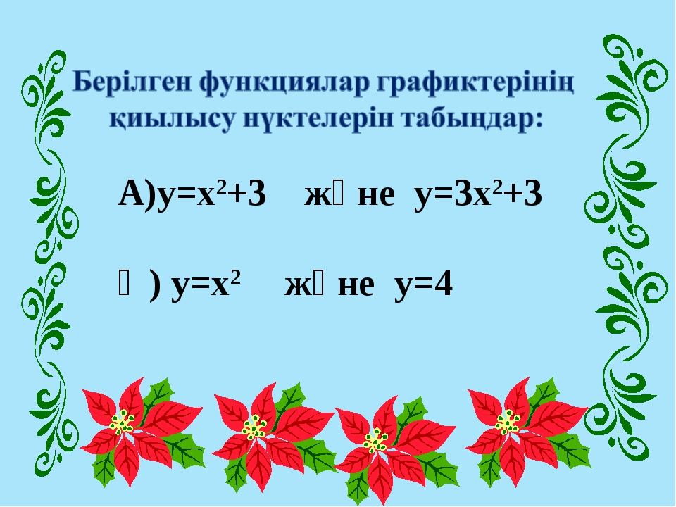 А)y=x2+3 және y=3x2+3 Ә) y=x2 және y=4