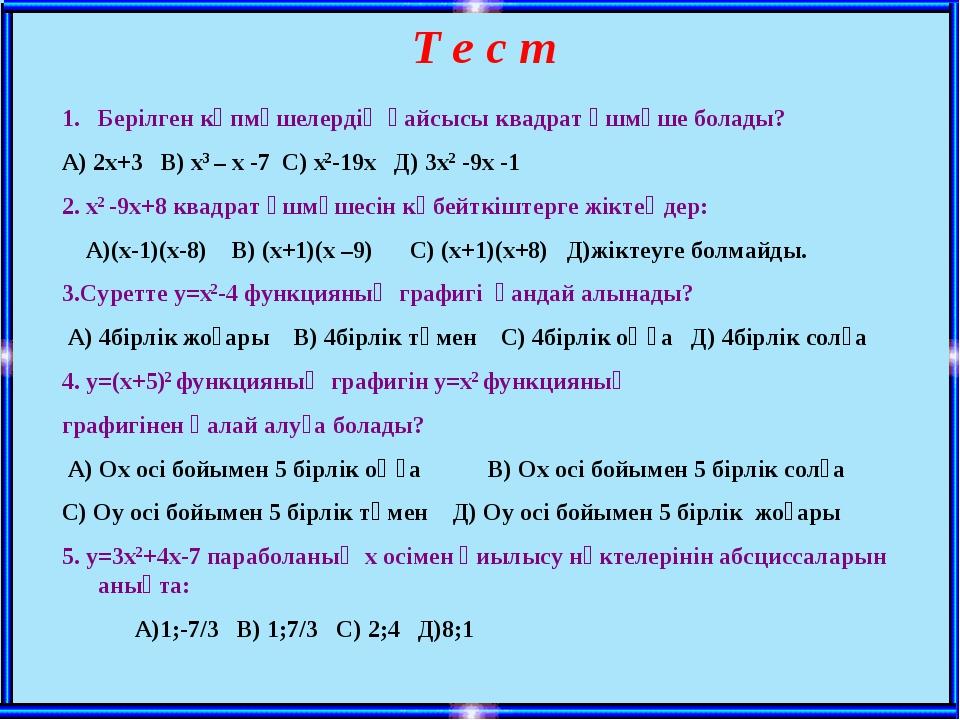 Т е с т Берілген көпмүшелердің қайсысы квадрат үшмүше болады? А) 2х+3 В) х3 –...