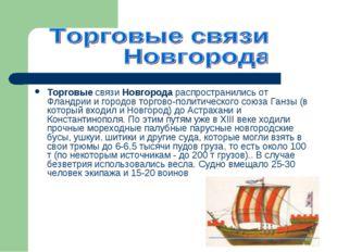 Торговые связи Новгорода распространились от Фландрии и городов торгово-полит
