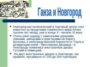 Новгород как политический и торговый центр стал известен за пределами славянс