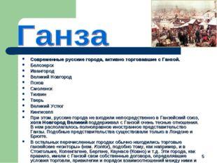 * Современные русские города, активно торговавшие с Ганзой. Белозерск Ивангор