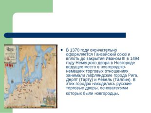 В 1370 году окончательно оформляется Ганзейский союз и вплоть до закрытия Ива