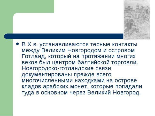 В X в. устанавливаются тесные контакты между Великим Новгородом и островом Го...