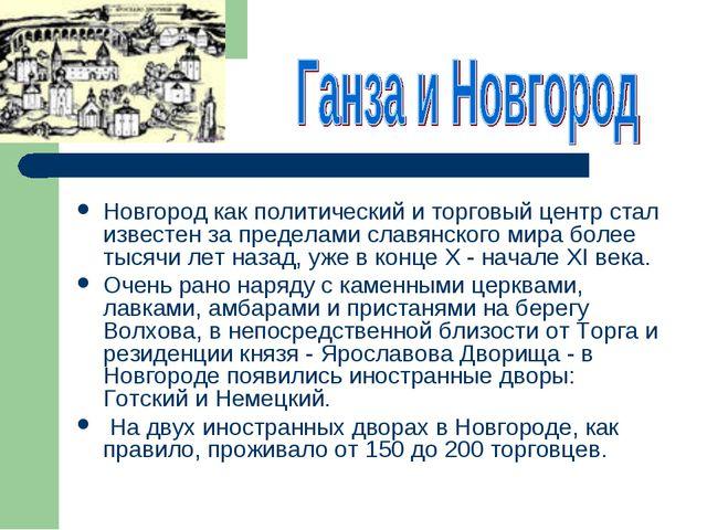 Новгород как политический и торговый центр стал известен за пределами славянс...