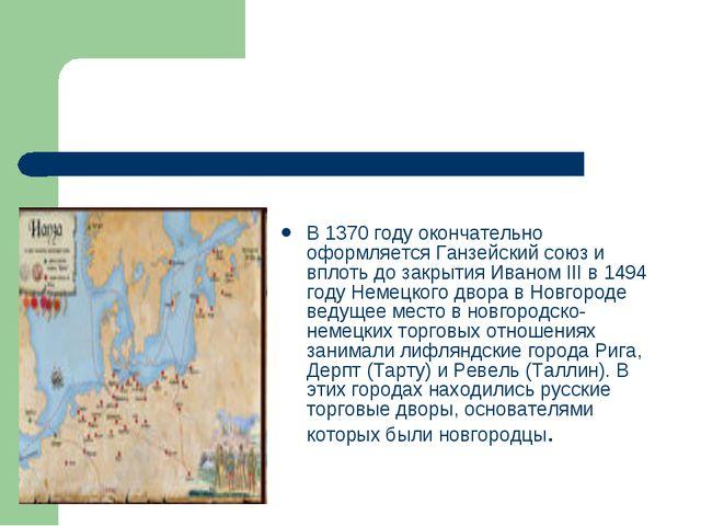 В 1370 году окончательно оформляется Ганзейский союз и вплоть до закрытия Ива...