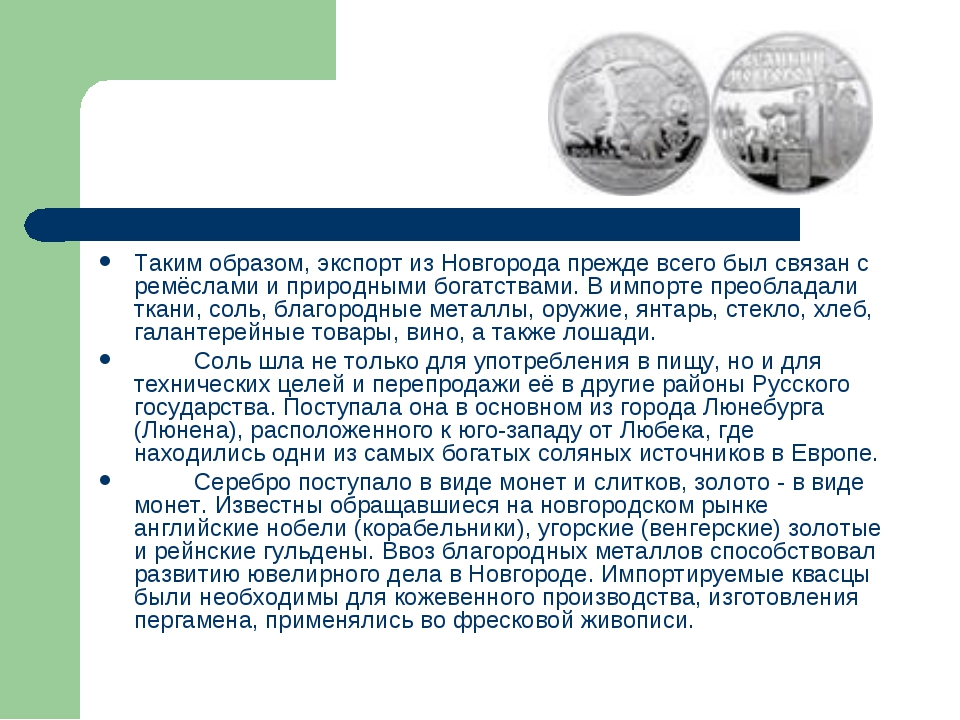 Таким образом, экспорт из Новгорода прежде всего был связан с ремёслами и при...