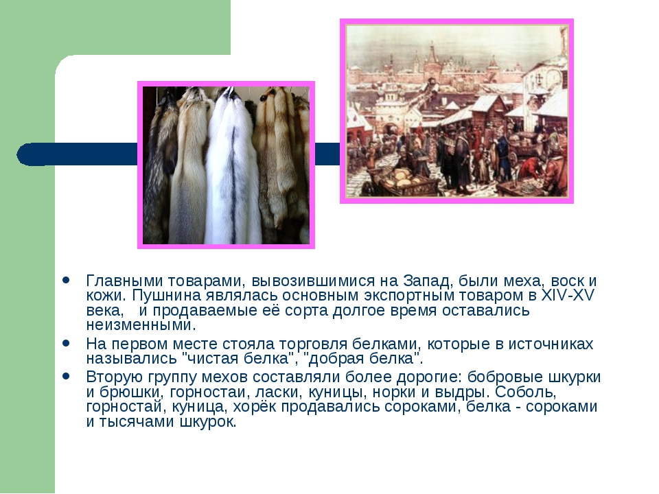 Главными товарами, вывозившимися на Запад, были меха, воск и кожи. Пушнина яв...
