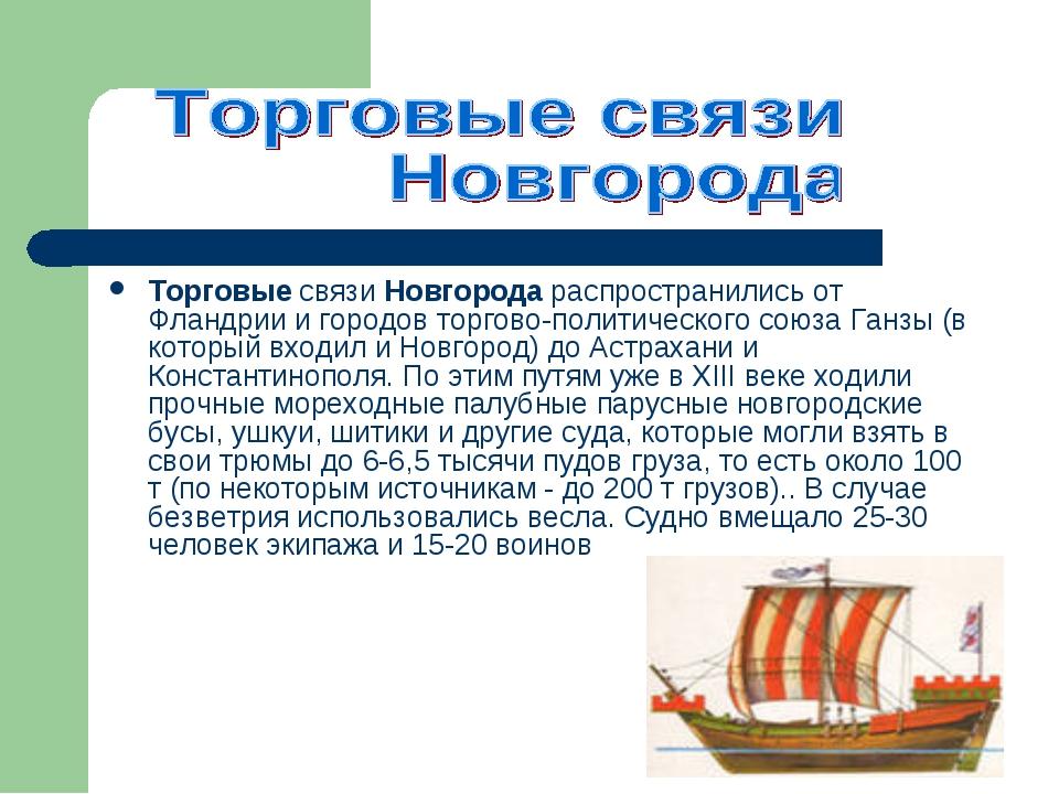 Торговые связи Новгорода распространились от Фландрии и городов торгово-полит...