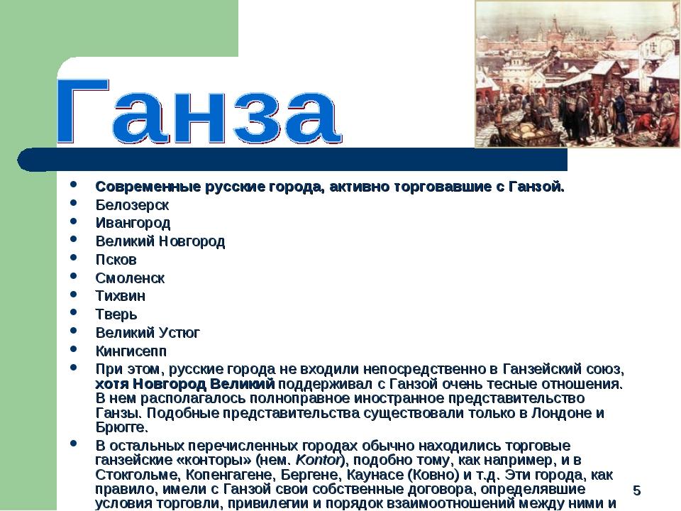* Современные русские города, активно торговавшие с Ганзой. Белозерск Ивангор...