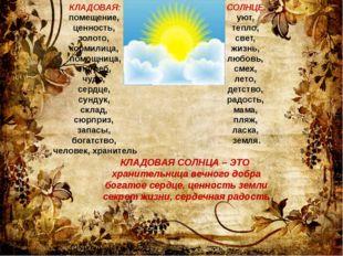 КЛАДОВАЯ: помещение, ценность, золото, кормилица, помощница, погреб, чудо, се