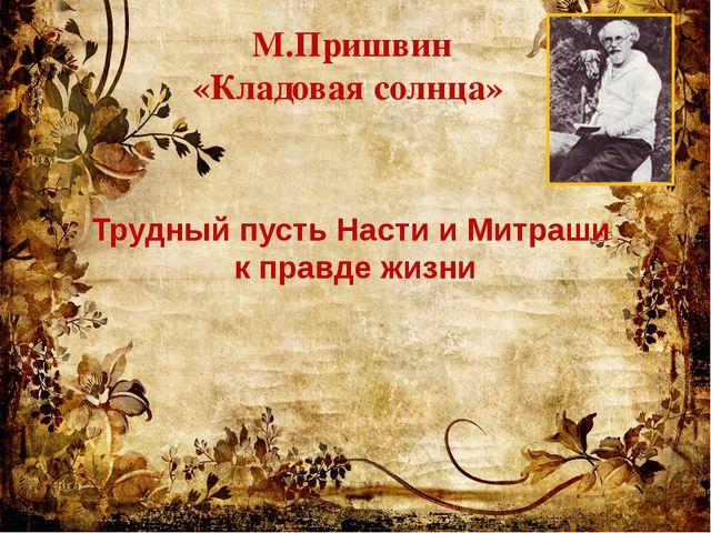 М.Пришвин «Кладовая солнца» Трудный пусть Насти и Митраши к правде жизни
