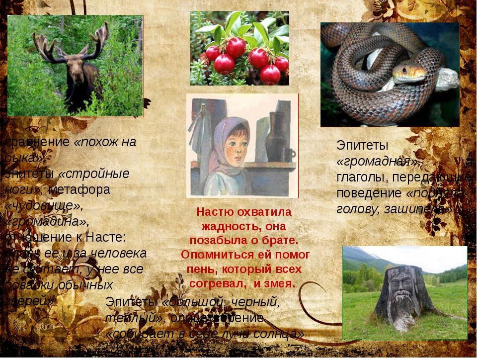 сравнение «похож на быка», эпитеты «стройные ноги», метафора «чудовище», «гро...