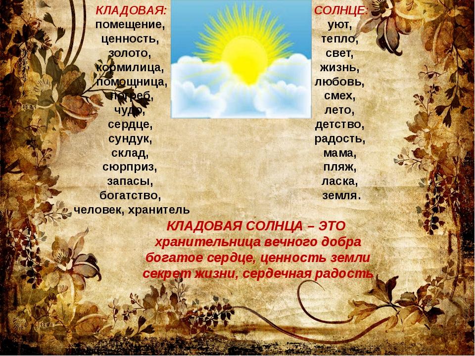 КЛАДОВАЯ: помещение, ценность, золото, кормилица, помощница, погреб, чудо, се...