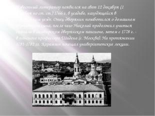 Известный литератор появился на свет 12 декабря (1 декабря по ст. ст.) 1766 г